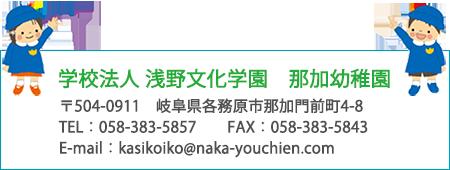 学校法人 浅野文化学園 那加幼稚園 TEL:058-383-5857  FAX:058-383-5843 E-mail:kasikoiko@naka-youchien.com
